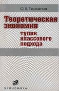 Олег Тарханов: Теоретическая экономия (тупик классового подхода)