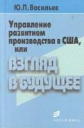 Юрий Васильев: Управление развитием производства в США