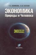 Хаскин, Акимова - Экономика Природы и Человека обложка книги