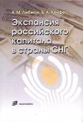 Либман, Хейфец: Экспансия российского капитала в страны СНГ