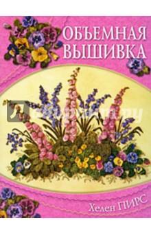 Купить Хелен Пирс: Объемная вышивка ISBN: 978-5-366-00464-0