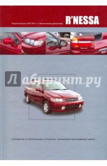 Nissan R'NESSA. Модели выпуска 1997-2001 гг. с бензиновыми двигателями SR20DE, SR20DET, KA24DE