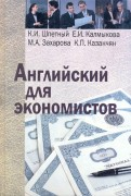 Шпетный, Калмыкова, Захарова: Английский язык для экономистов