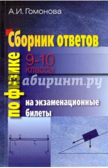 Купить Аллина Гомонова: Сборник ответов на экзаменационные билеты по физике. 9-10 классы ISBN: 978-5-8330-0265-0