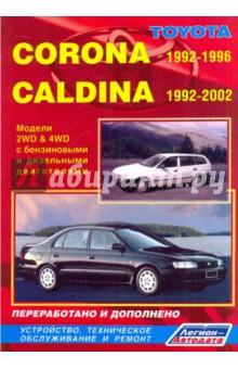Toyota Corona 1992-1996/Caldina 1992-2002. Устройство, техническое обслуживание и ремонт