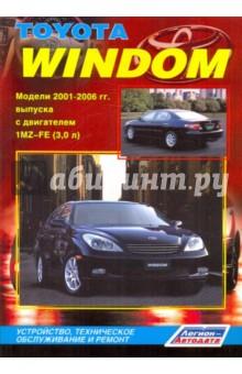 Toyota Windom. Устройство, техническое обслуживание и ремонт