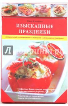 Изысканные праздники (коробка с карточками) - Юлия Клочкова