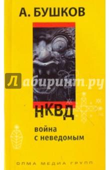 НКВД. Война с неведомым - Александр Бушков
