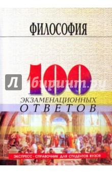 Философия: 100 экзаменационных ответов - Валерий Кохановский
