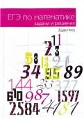 Георгий Просветов - ЕГЭ по математике. Задачи и решения обложка книги