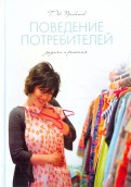 Георгий Просветов: Поведение потребителей. Задачи и решения