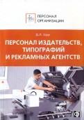 Денис Щур: Персонал издательств, типографий и рекламных агентств. Сборник должностных и производственных инстр