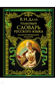 словарь русского языка автор