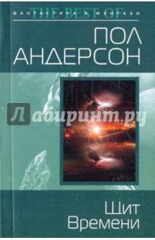Щит Времени - Пол Андерсон