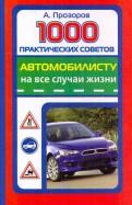 Александр Прозоров: 1000 практических советов автомобилисту на все случаи жизни