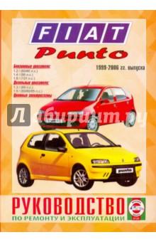 Руководство по ремонту и эксплуатации FIAT Punto, бензин/дизель, 1999-2006 гг. выпуска - Сергей Гусь