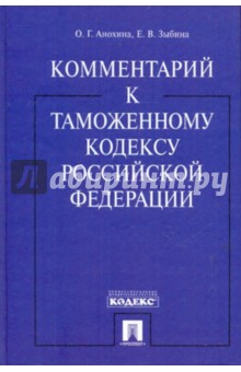 Комментарий к таможенному кодексу РФ - Анохина, Зыбина