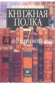 Книжная полка. 7 класс: книга для чтения