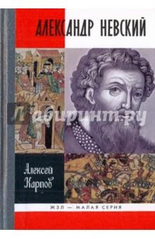 Великий князь Александр Невский - Алексей Карпов