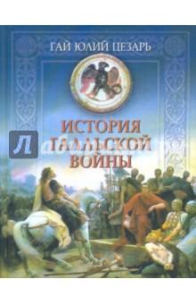 купить книгу юлий цезарь разделяй и властвуй