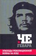 Гевара Че: Эпизоды революционной войны на Кубе