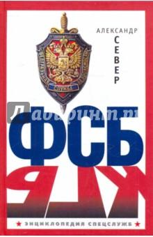 ФСБ - Александр Север