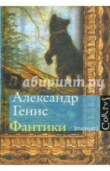 Купить Александр Генис: Фантики ISBN: 978-5-271-24552-7