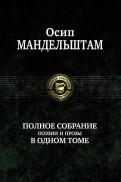 Осип Мандельштам - Полное собрание поэзии и прозы в одном томе обложка книги