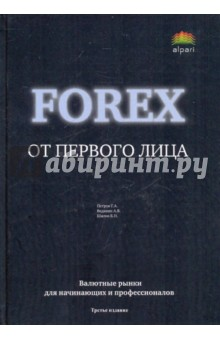 Ведихин а. forex от первого лица binary options 101 course free
