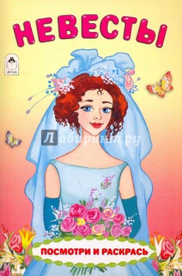 Посмотри и раскрась: Невесты