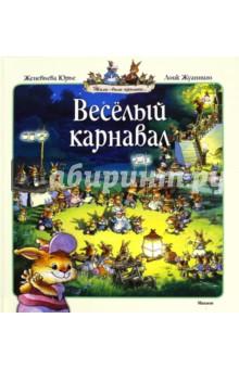 Веселый карнавал - Женевьева Юрье