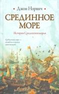 Джон Норвич: Срединное море. История Средиземноморья