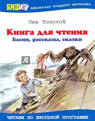 книга для детей рассказы сказки басни толстой краткое содержание каменный