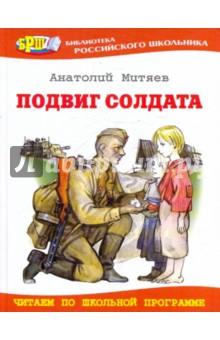 Анатолий Митяев Рассказы О Войне