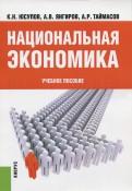 Юсупов, Янгиров, Таймасов - Национальная экономика: учебное пособие обложка книги