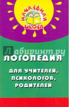 Логопедия для учителей, психологов, родителей - Барсукова, Румега, Земская