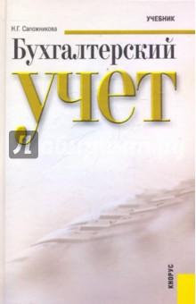 Бухгалтерский учет - Наталья Сапожникова