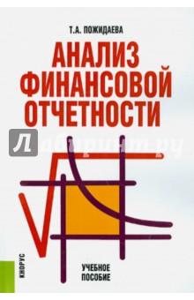 Электронный учебник анализ финансовой отчетности консультация бухгалтеров в минске