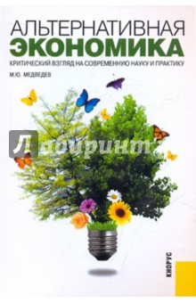 Купить Михаил Медведев: Альтернативная экономика ISBN: 978-5-406-00124-0