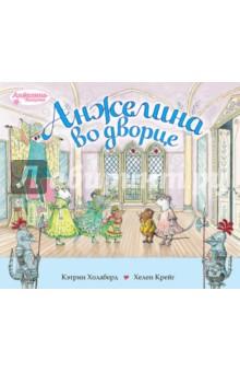 Анжелина во дворце - Кэтрин Холаберд