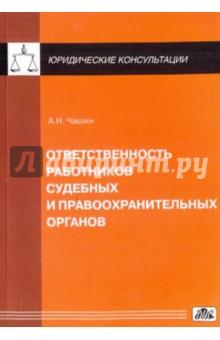 Ответственность работников судебных и правоохранительных органов - Александр Чашин