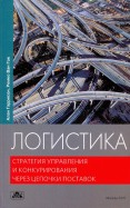 Гаррисон, Ван: Логистика. Стратегия управления и конкурирования через цепочки поставок. Учебник