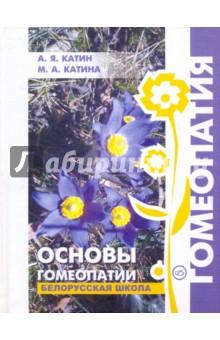 Основы гомеопатии. Белорусская школа - Катин, Катина