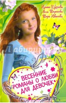 Весенние романы о любви для девочек - Иванова, Щеглова, Воронова