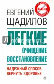 Легкие. Очищение и восстановление - Евгений Щадилов