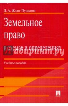 Земельное право в схемах и определениях - Дарья Ждан-Пушкина