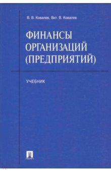 Ковалев, Ковалев - Финансы организаций (предприятий). Учебник обложка книги 537f2fcf61a