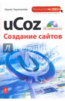 Ирина черепанова ucoz.создание сайтов книга cd как сделать чтобы сайт перестал работать