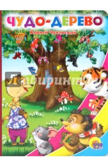 Чудо-дерево - Корней Чуковский