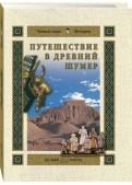Наталья Майорова: Путешествие в Древний Шумер